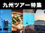 九州ツアー特集