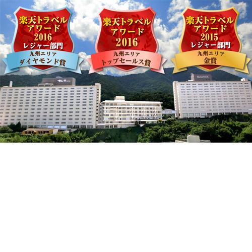 九州旅行・ツアー(航空券+ホテル)【楽天トラベル】 別府温泉 杉乃井ホテル