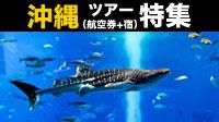 沖縄旅行・ツアー(航空券+宿)