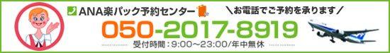 沖縄旅行・ツアー(航空券+ホテル)【楽天トラベル】 ANA楽パックコールセンター