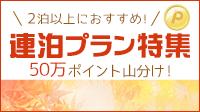 秋・冬旅行に!連泊プラン特集!