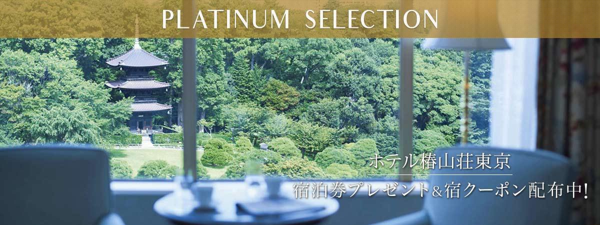 PLATINUM ホテル椿山荘東京