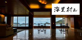 湯ノ本温泉 海里村上 <壱岐島>