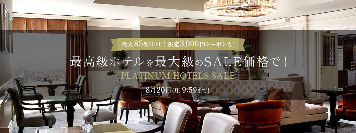 PLATINUM HOTELS SALE