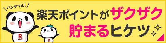 楽天ポイント お楽しみ図鑑