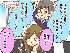 得子と損太郎