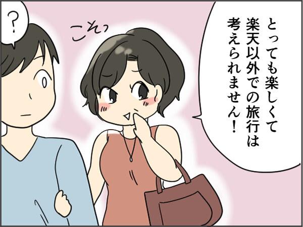 ちゃっかり物語④