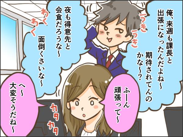 得子と損太郎①