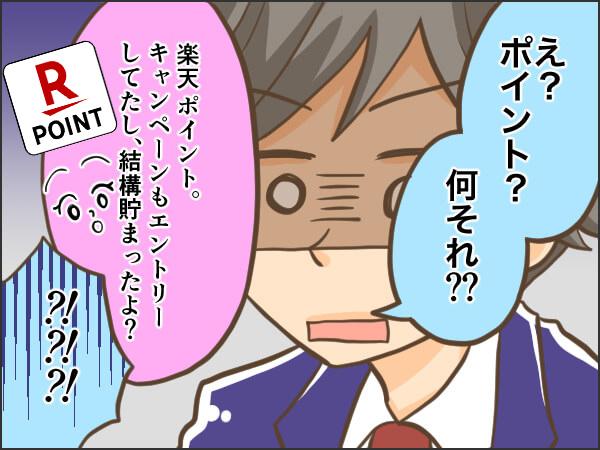 得子と損太郎③