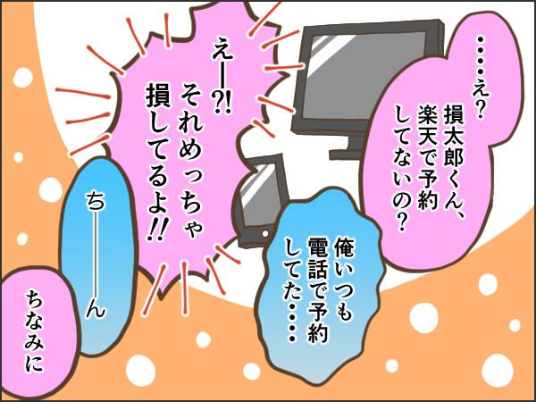 得子と損太郎④