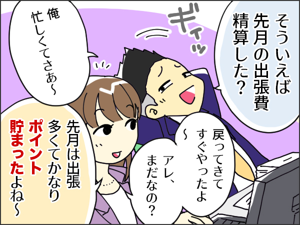 得子と損太郎②