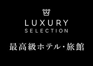 最高級ホテル