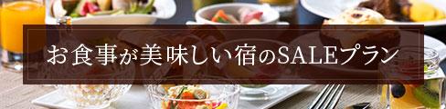 お食事が美味しい宿のSALEプラン