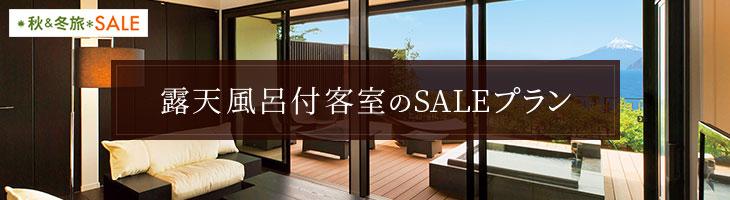 露天風呂付客室のSALEプラン