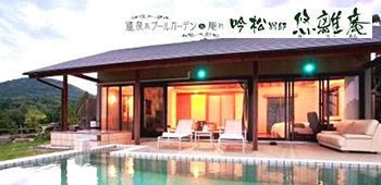 指宿温泉 温泉水プールガーデン&離れ 吟松別邸 悠離庵(ゆりあん)