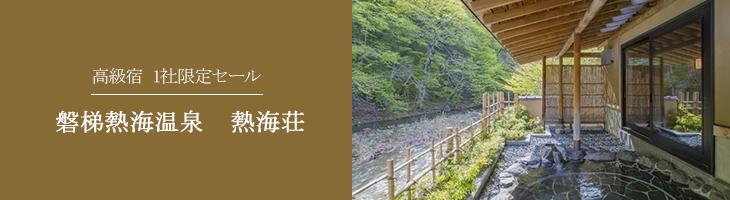 高級宿1社限定セール 磐梯熱海温泉 熱海荘
