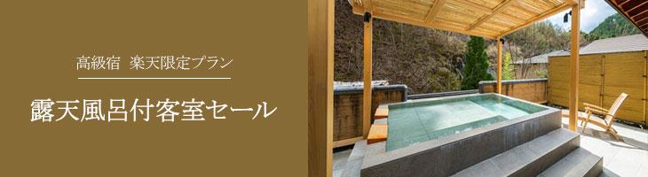 高級宿 露天風呂付客室セール