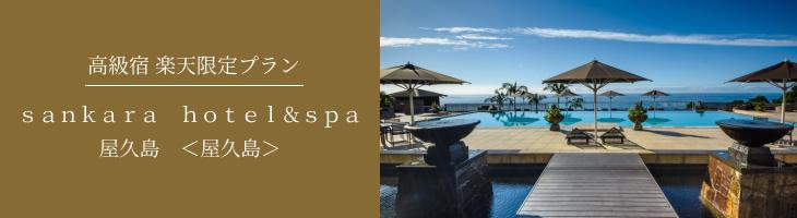 sankara hotel&spa 屋久島 <屋久島>