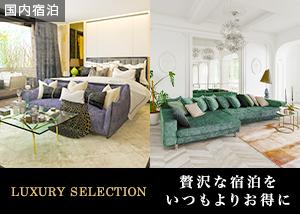 LUXURY SELECTION〜贅沢な宿泊をいつもよりお得に〜