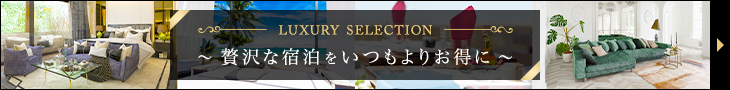 《LUXURY SELECTION対象施設限定》1,000円割引クーポンも配布中!