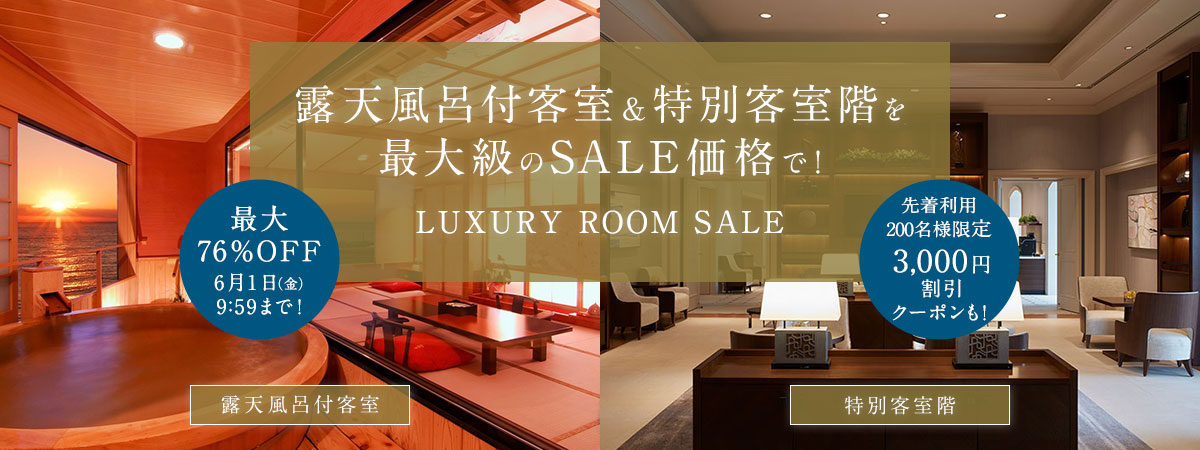 LUXURY ROOM SALE