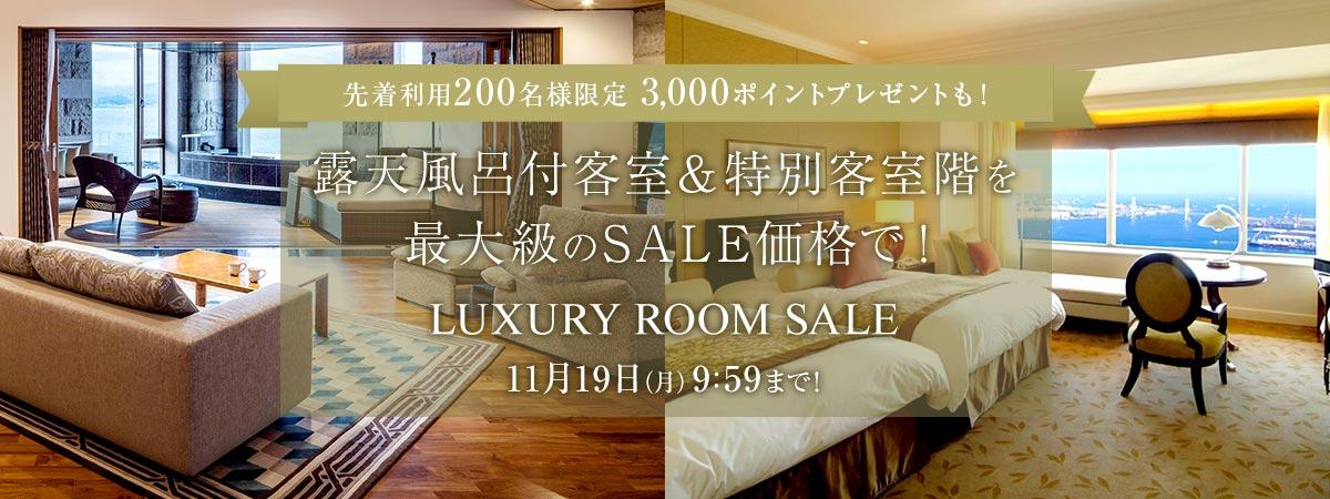 露天風呂付客室&特別客室階を最大級のSALE価格で!LUXURY ROOM SALE