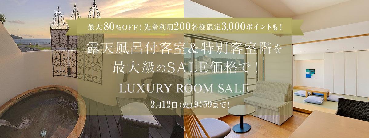 最高級ホテル・宿が最大59%OFF!PLATINUM HOTELS SALE