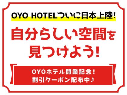 ついに日本上陸 自分らしい空間を見つけよう! OYOホテル開業記念!お得なクーポン配布中♪