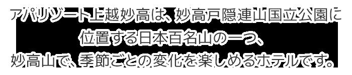 アパリゾート上越妙高は、妙高戸隠連山国立公園に位置する日本百名山の一つ、妙高山で、季節ごとの変化を楽しめるホテルです。