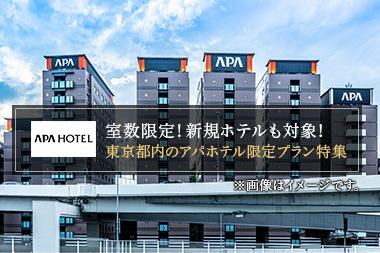 室数限定!新規ホテルも対象!