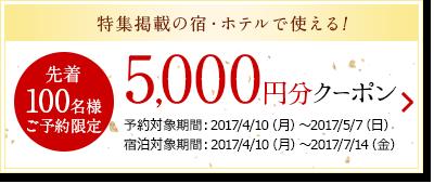 先着100名様限定!掲載施設で使える5,000円割引クーポン♪