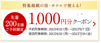 先着200名様限定!掲載施設で使える1,000円割引クーポン♪