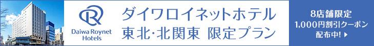 1,000円割引券配布中!
