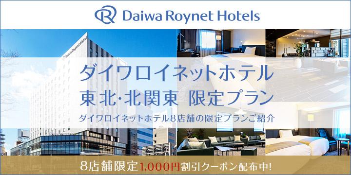 ダイワロイネットホテル 東北・北関東 限定プラン