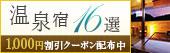 兵庫・鳥取の厳選温泉宿16選