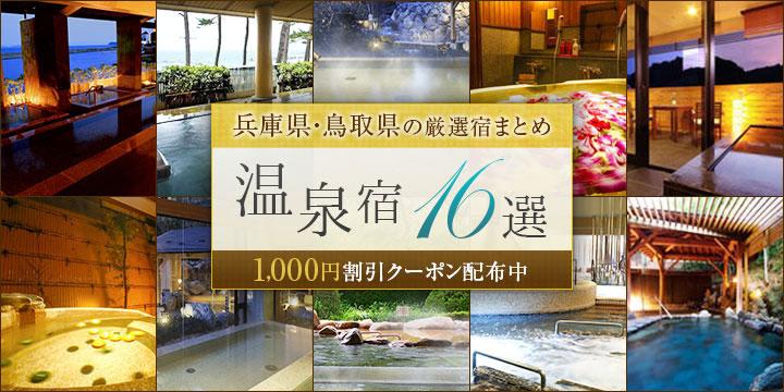 兵庫県・鳥取県の厳選宿まとめ ~温泉宿16選~