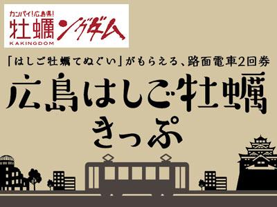 広島はしご牡蠣切符