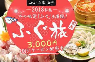 3,000円割引クーポン配布中