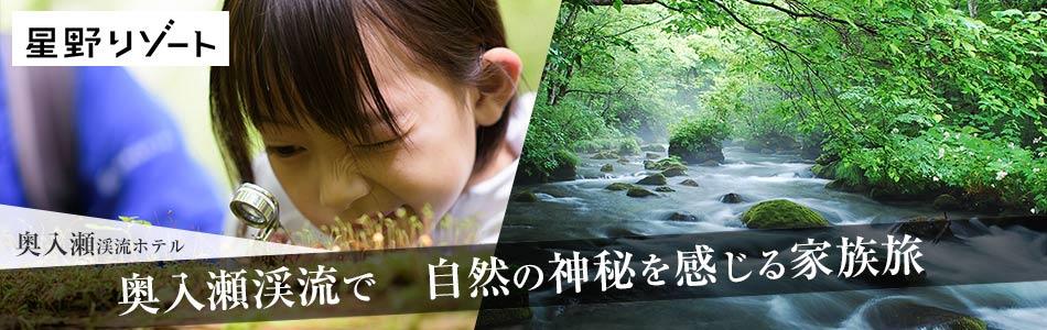 奥入瀬渓流ホテル 自然の神秘を感じる家族旅