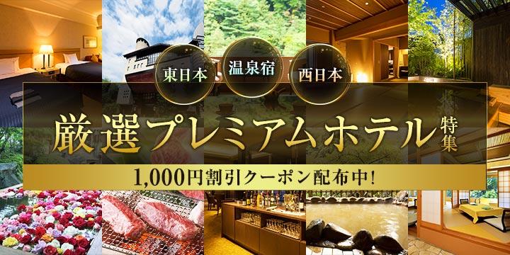 東日本・西日本 厳選プレミアムホテル特集 東日本
