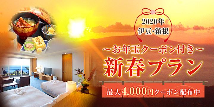 2020年新春プラン特集~お年玉クーポン付き~