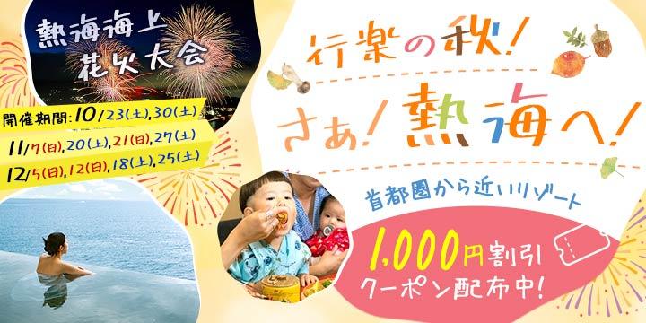 行楽の秋!さぁ!熱海へ! 1,000円割引クーポン配布中