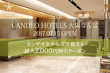 大阪ミナミに新しいカンデオ