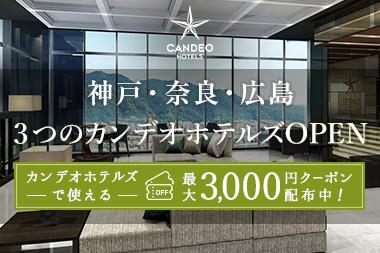 カンデオホテルズ新規オープン