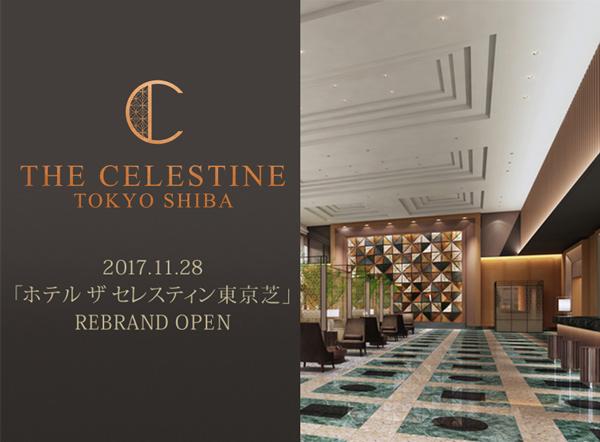 2017.11.28「ホテル ザ セレスティン東京芝」REBRAND OPEN