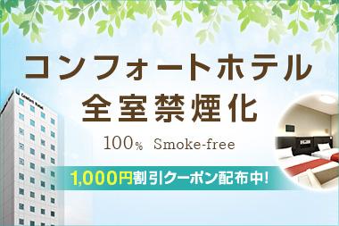 コンフォートホテル全室禁煙化