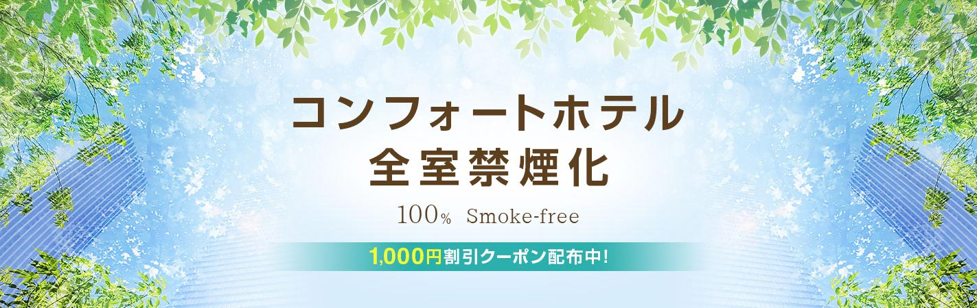コンフォートホテル全室禁煙化 100% smoke-free