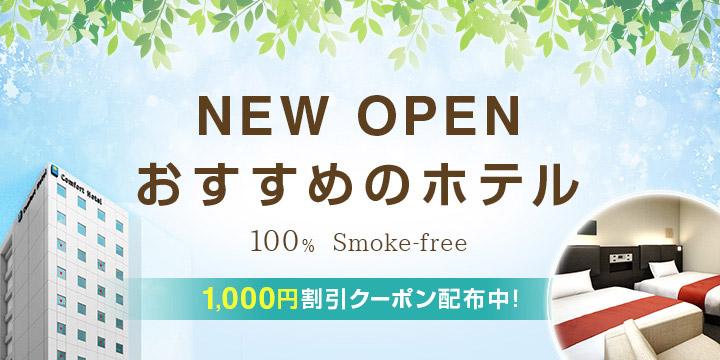 NEW OPEN おすすめのホテル 100% smoke-free