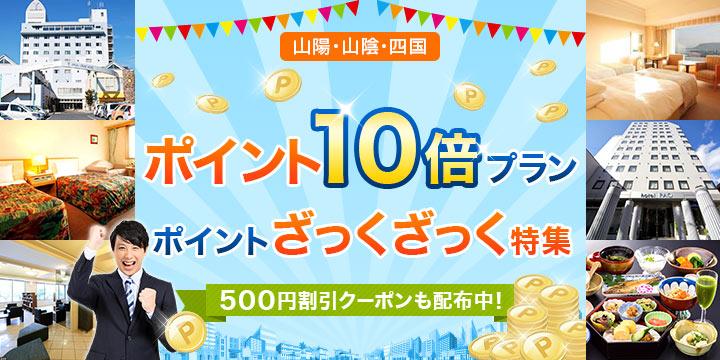 山陽・山陰・四国 ポイント10倍プラン☆ポイントざっくざっく特集
