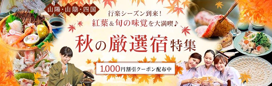 行楽シーズン到来!紅葉&旬の味覚を大満喫♪秋の厳選宿特集